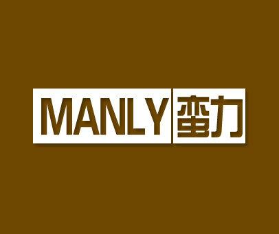 蛮力-MANLY