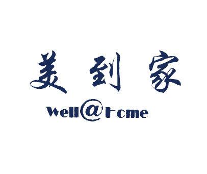 美到家-WELLAHOME