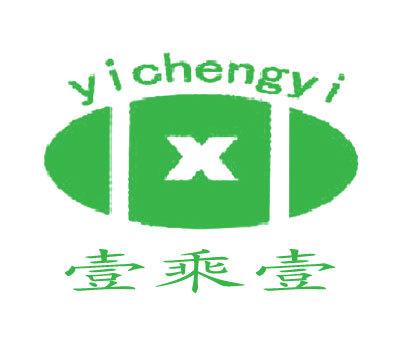 壹乘壹-X
