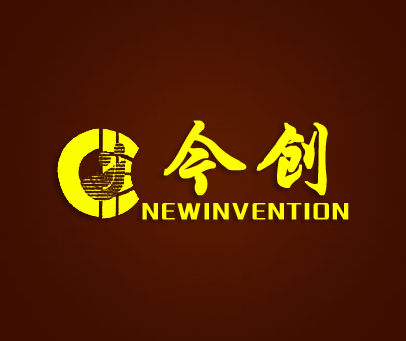 今创-NEWINVENTION