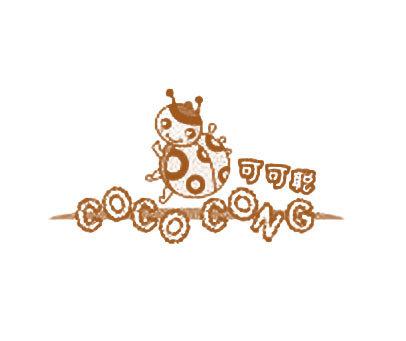 可可聪-COCOCONG