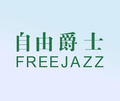 自由爵士-FREEJAZZ