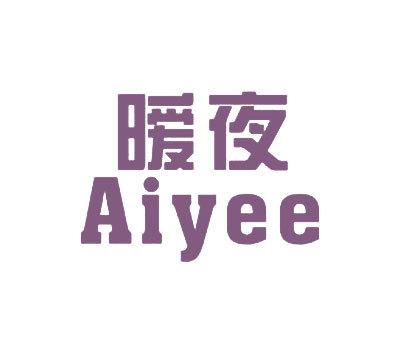 暧夜-AIYEE