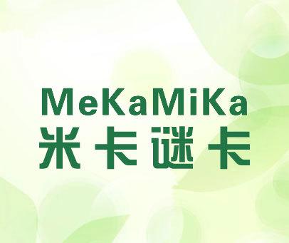 米卡谜卡-MEKAMIKA