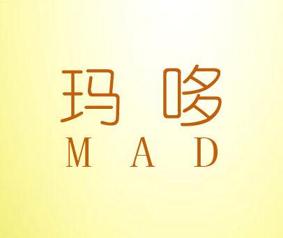 玛哆-MAD