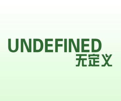无定义-UNDEFINED