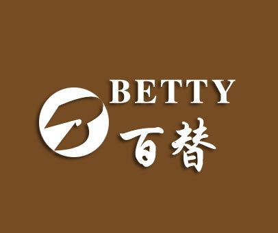 百替-BETTY