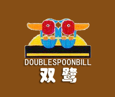 双鹭-DOUBLESPOONBILL