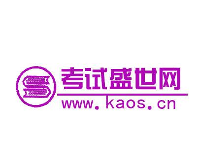 考试盛世网-WWW.KAOS.CN