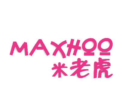 米老虎-MAXHOO