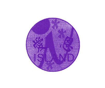 爱恩-ISLAND