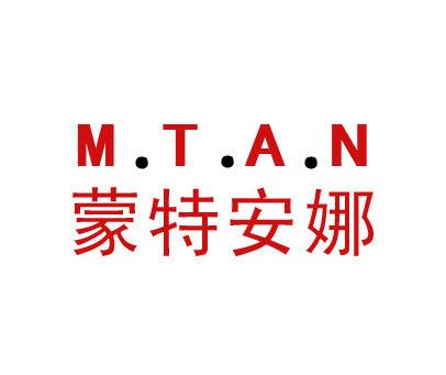 蒙特安娜-MTAN