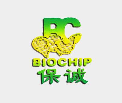 保诚-RC-BIOCHIP