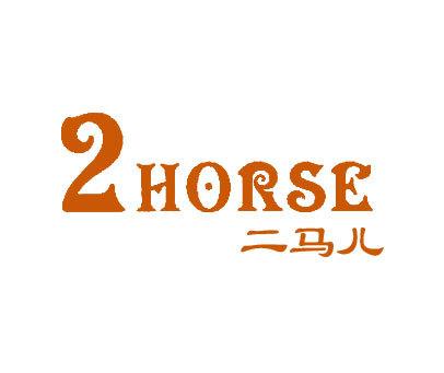 二马儿-HORSE-2