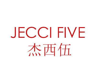 杰西伍-JECCIFIVE
