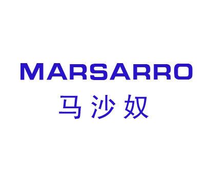 马沙奴-MARSARRO