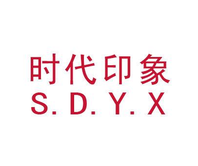 时代印象-SDYX