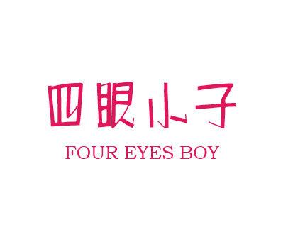 四眼小子-FOUREYESBOY