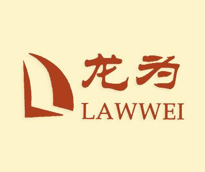 龙为-LAWWEI