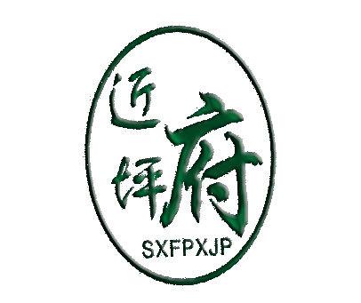 近坪府-SXFPXJP