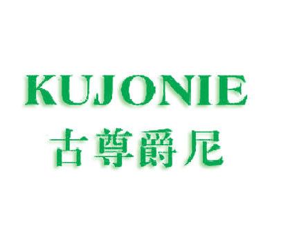 古尊爵尼-KUJONIE