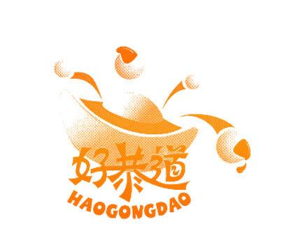 好恭道-HAOGONGDAO