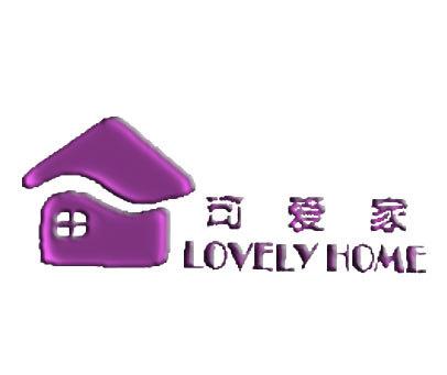 可爱家-LOVELYHOME