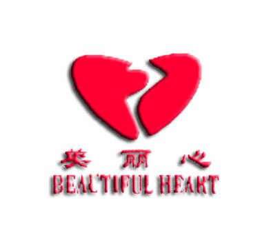 美丽心-BEAUTIFULHEART