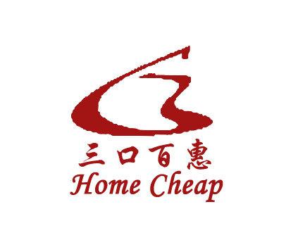 三口百惠-HOMECHEAP