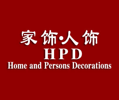 家饰人饰'-HPDHOMEANDPERSONSDECORATIONS