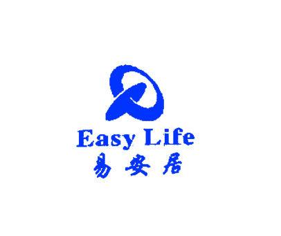 易安居-EASYLIFE