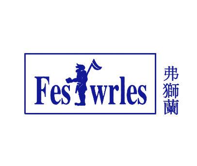 弗狮兰-FESWRLES