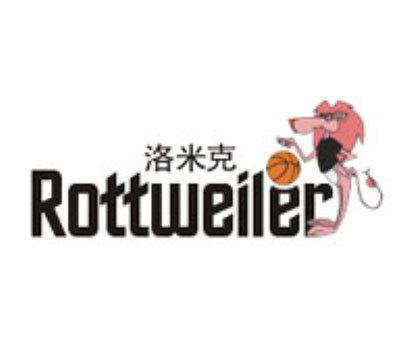 洛米克-ROTTWEILER
