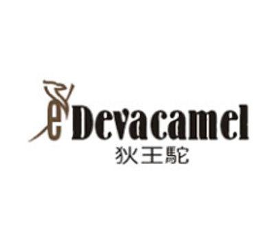 狄王驼-EDEVACAMEL