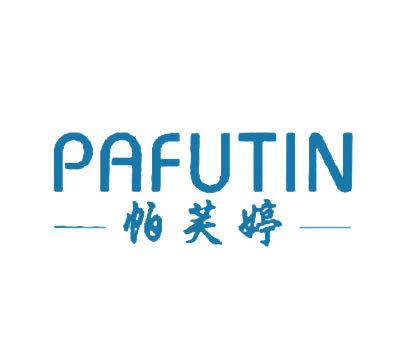 帕芙婷-PAFUTIN