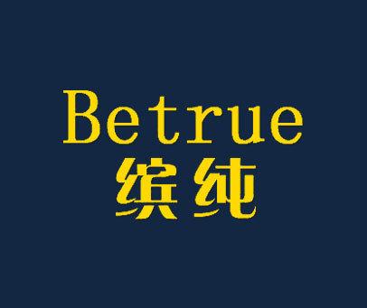 缤纯-BETRUE