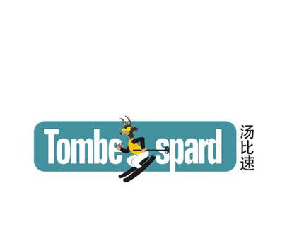 汤比速-TOMBESPARD