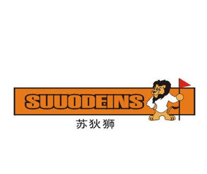 苏狄狮-SUUODEINS