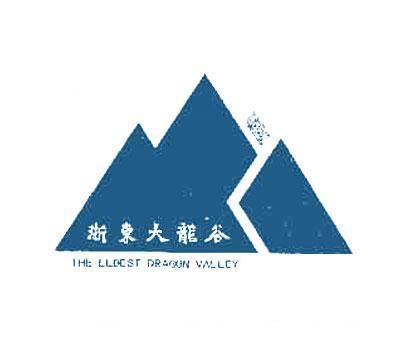浙东大龙谷-THEELDESTDRAGONVALLEY