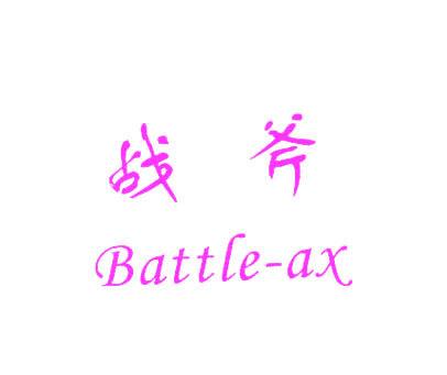 战斧-BATTLEAX