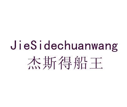 杰斯得船王-JESIDECHUANWANG
