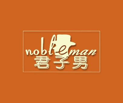 君子男-NOBLEMAN