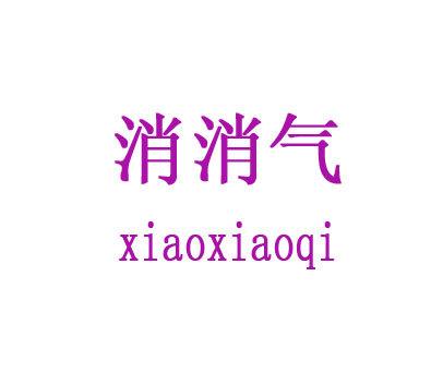 消消气-XIAOXIAOQI