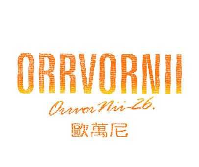 欧万尼-ORRVORNII
