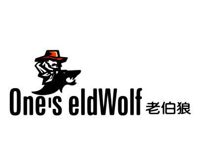 老伯狼-ONE-SELDWOLF