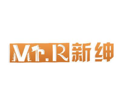 新绅-MRR