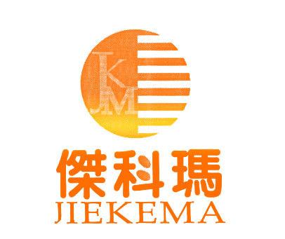 杰科玛-JKM