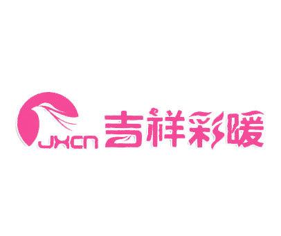 吉祥彩暖-JXCN