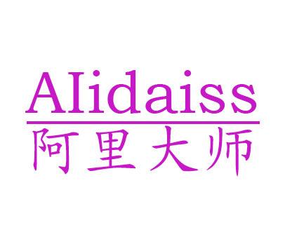 阿里大师-AIIDAISS