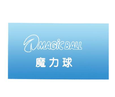 魔力球-MAGICBALL